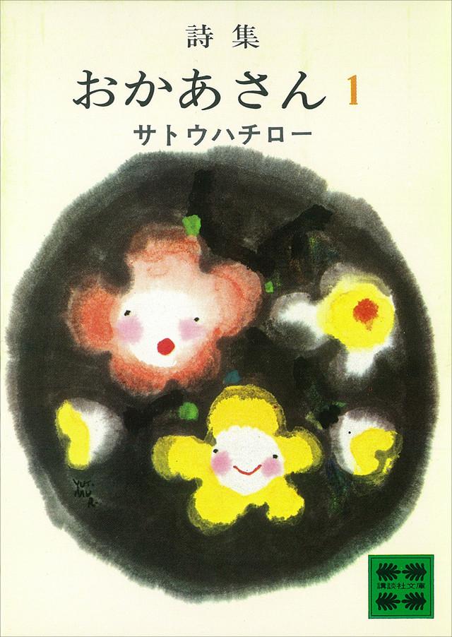 詩集 おかあさん(1)