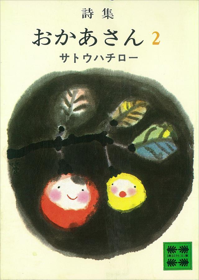詩集 おかあさん(2)
