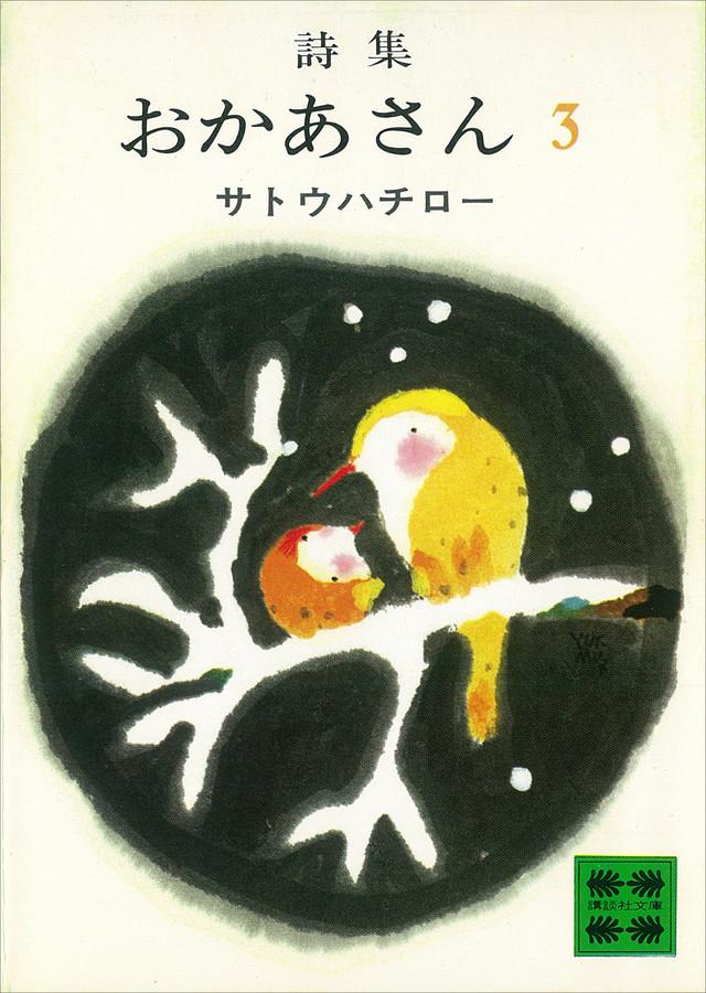 詩集 おかあさん(3)