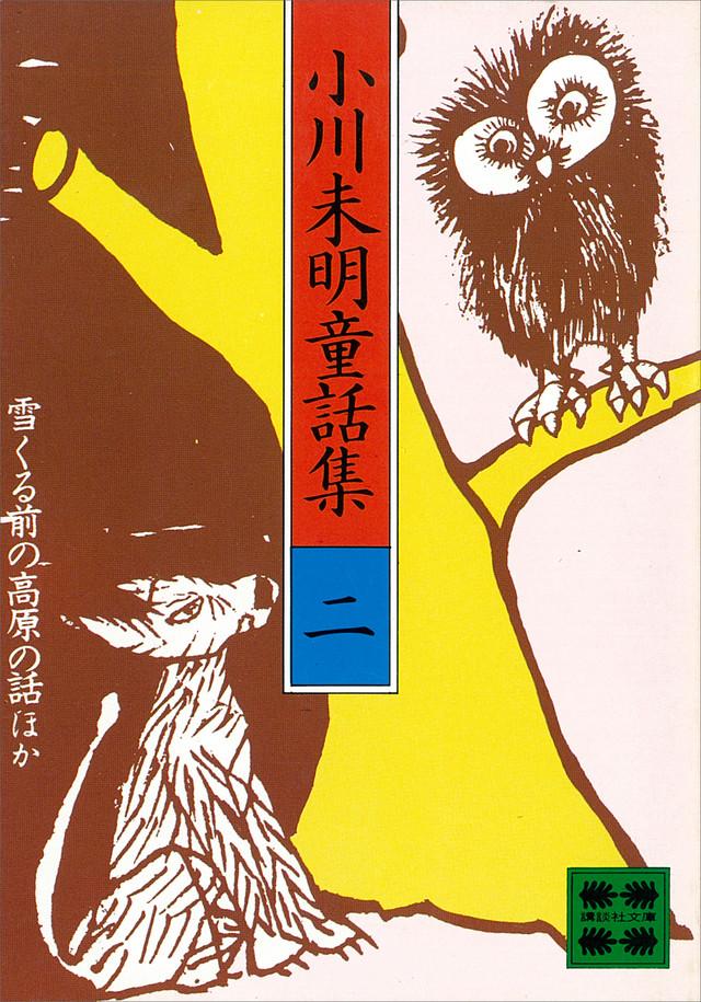 小川未明童話集(2)