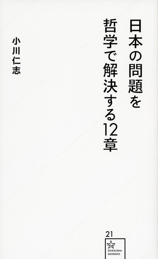 日本の問題を哲学で解決する12章