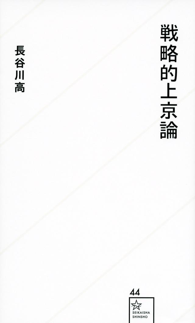 戦略的上京論