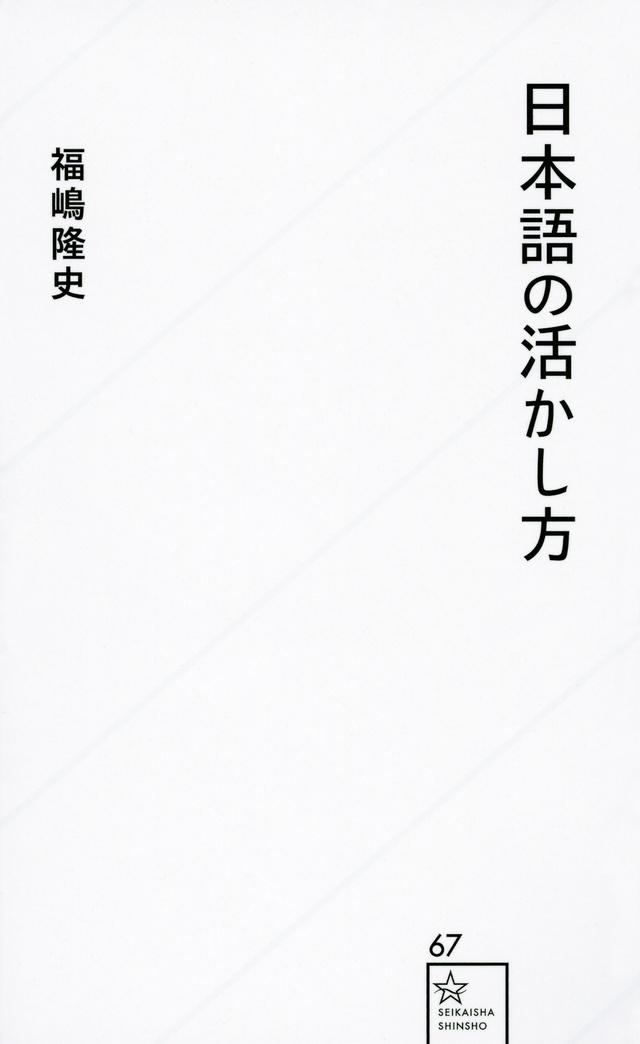 日本語の活かし方