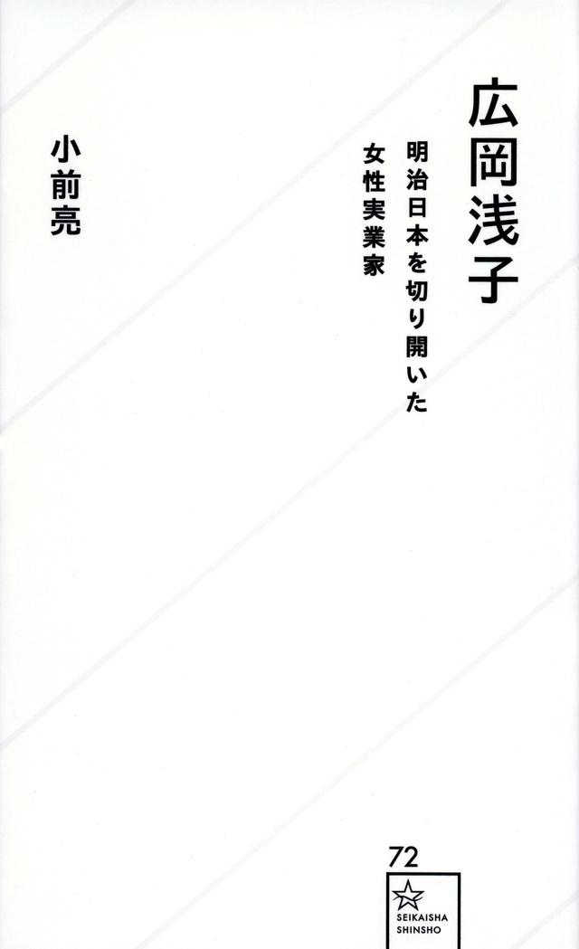 広岡浅子 明治日本を切り開いた女性実業家