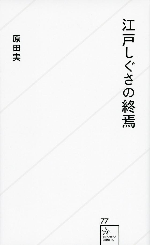 『江戸しぐさの終焉』書影