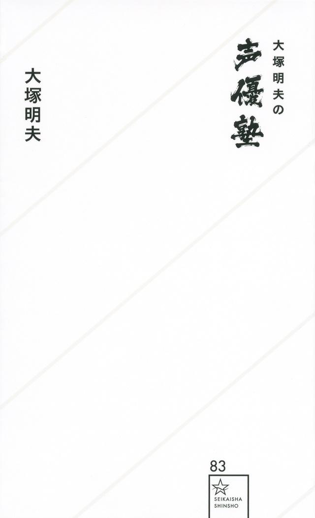 大塚明夫の声優塾