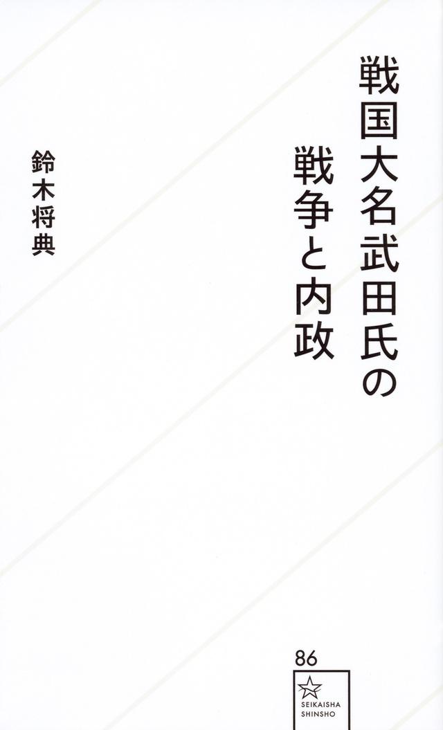 戦国大名武田氏の戦争と内政
