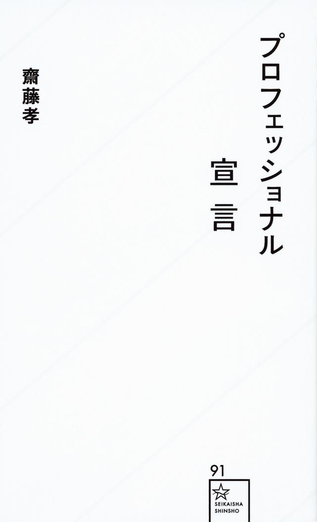 プロフェッショナル宣言