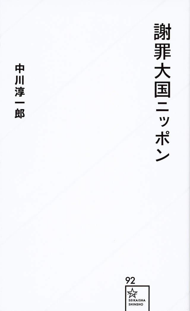 謝罪大国ニッポン