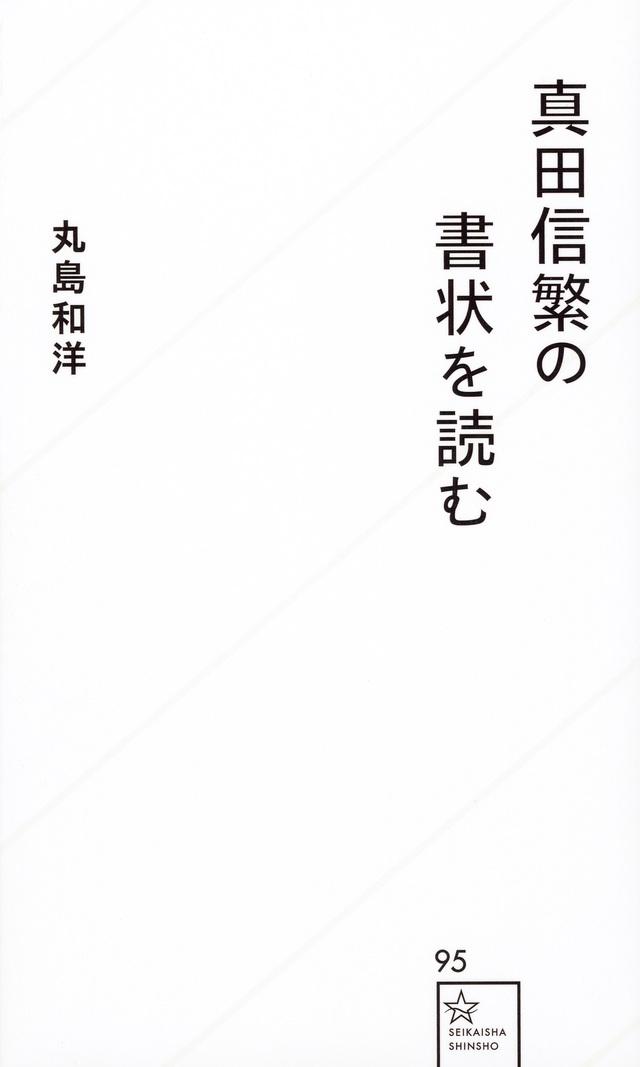 真田信繁の書状を読む