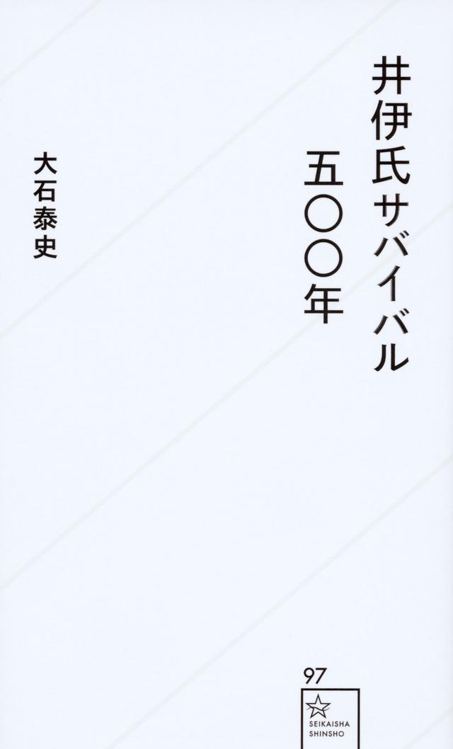 井伊氏サバイバル五〇〇年