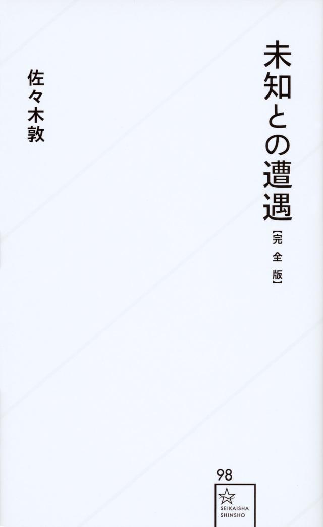 未知との遭遇【完全版】