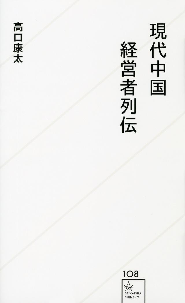 現代中国経営者列伝