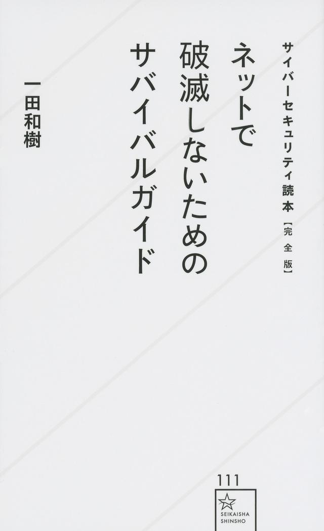 サイバーセキュリティ読本【完全版】 ネットで破滅しないためのサバイバルガイド
