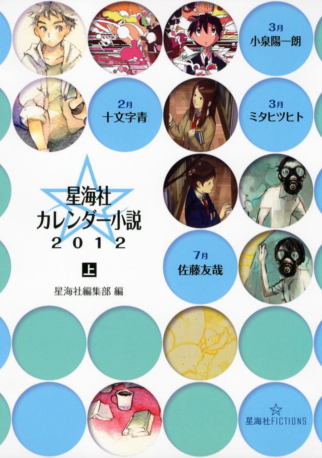 星海社カレンダー小説2012(上)