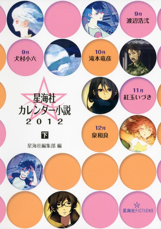 星海社カレンダー小説2012(下)