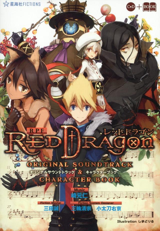 RPF レッドドラゴン オリジナルサウンドトラック&キャラクターブック