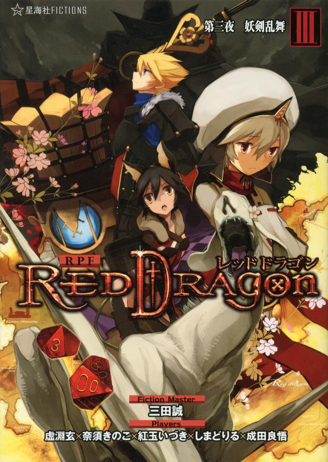 RPF レッドドラゴン 3 第三夜 妖剣乱舞