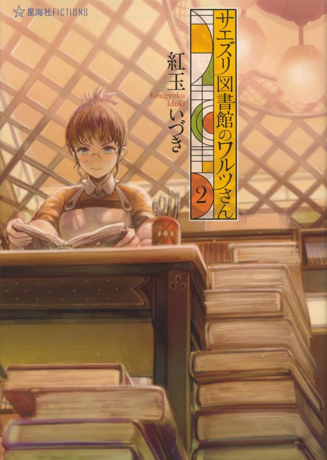 サエズリ図書館のワルツさん 2
