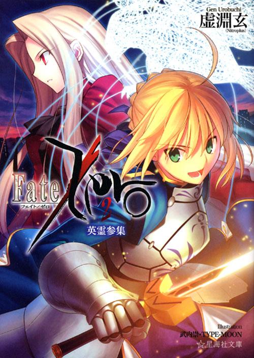 Fate/Zero(2) 英霊参集