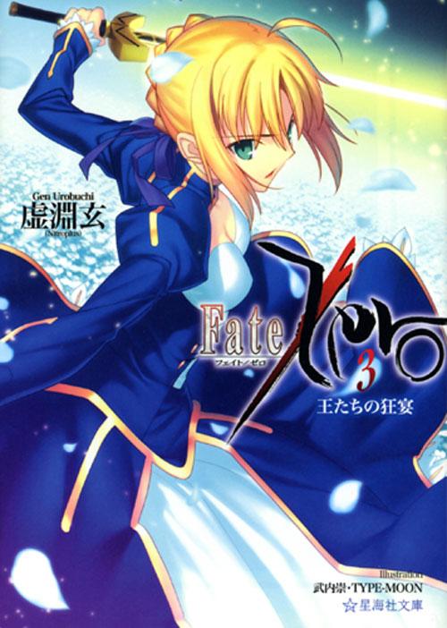 Fate/Zero(3) 王たちの狂宴