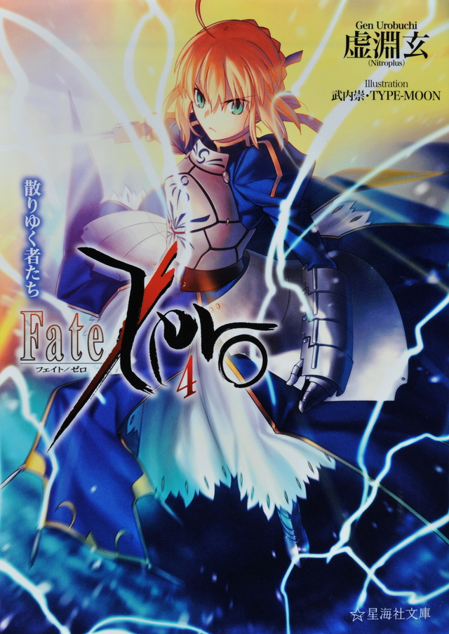 Fate/Zero(4)散りゆく者たち