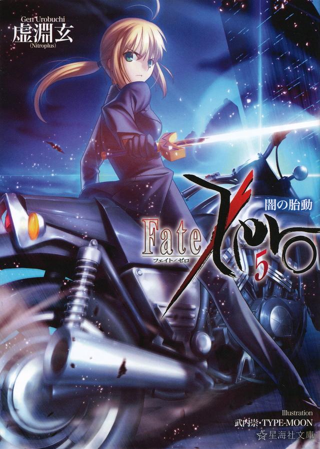 Fate/Zero(5)闇の胎動