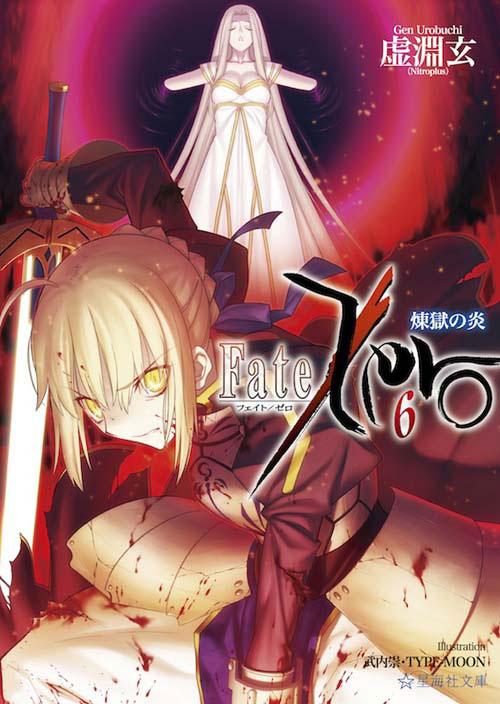 Fate/Zero(6)煉獄の炎