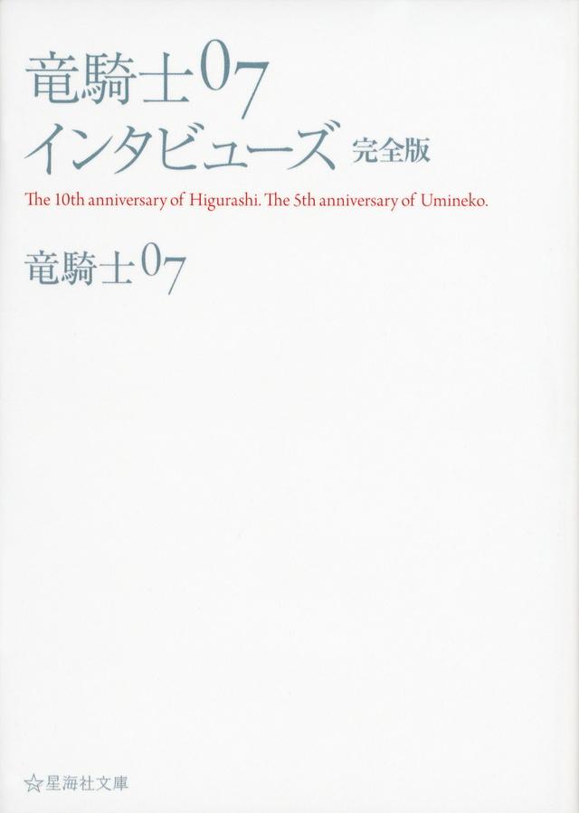 竜騎士07インタビューズ 完全版