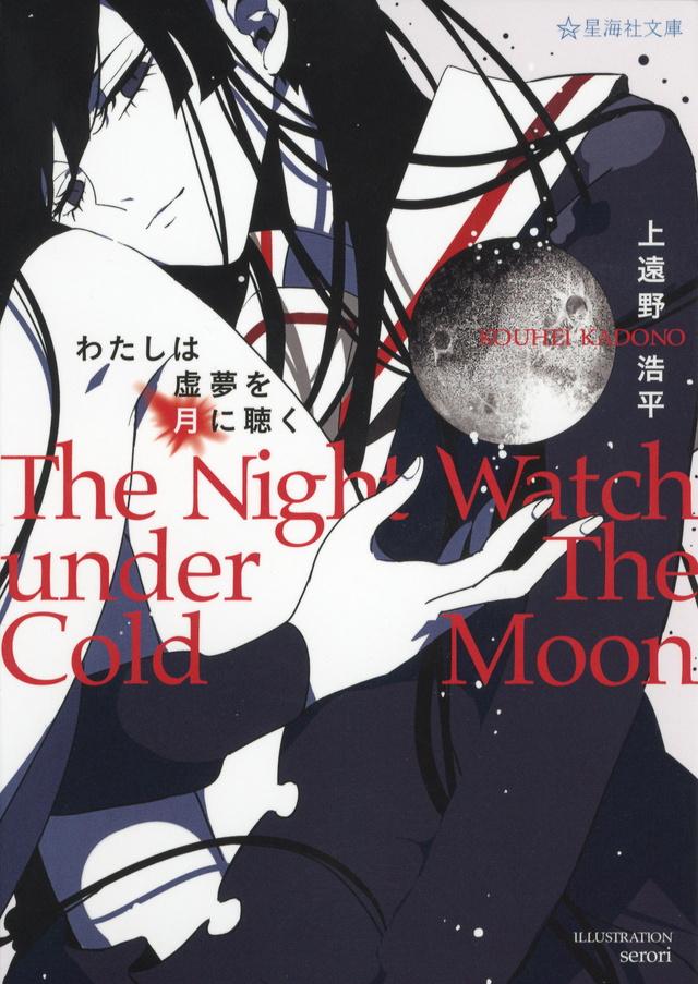 わたしは虚夢を月に聴く
