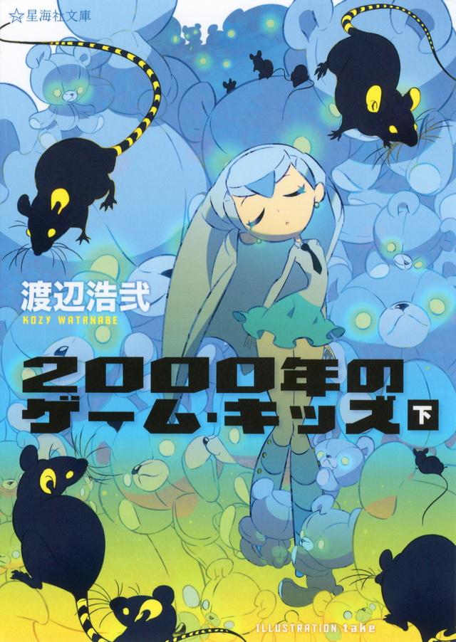 2000年のゲーム・キッズ(下)