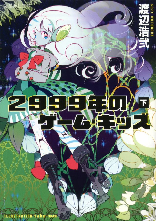 2999年のゲーム・キッズ(下)