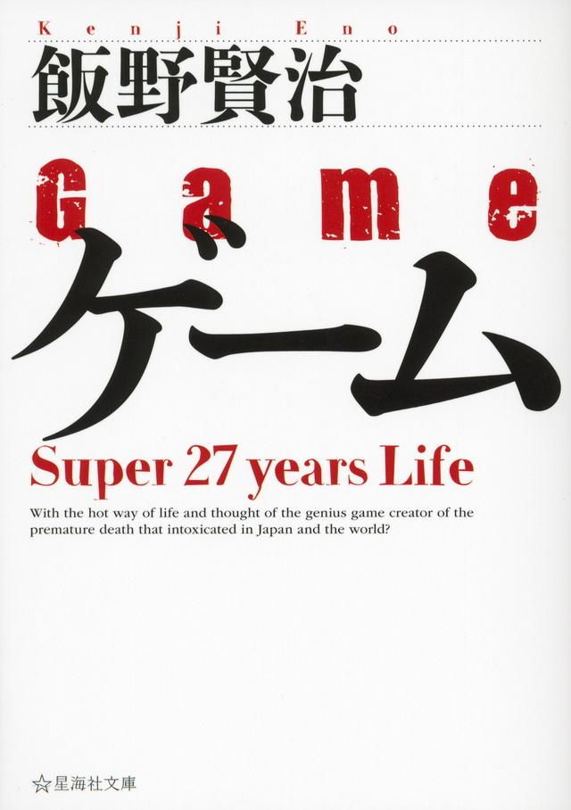 ゲーム Super 27 years Life