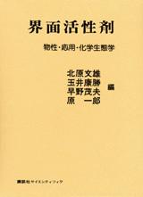 界面活性剤 物性・応用・化学生態学