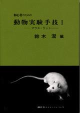 初心者のための動物実験手技