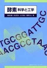 酵素 科学と工学