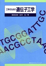 工学のための遺伝子工学