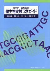 ビギナ-のための微生物実験ラボガイド
