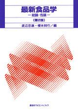 最新食品学 総論・各論(第2版)