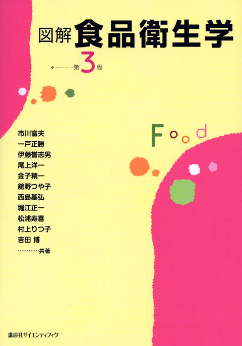 図解 食品衛生学 第3版