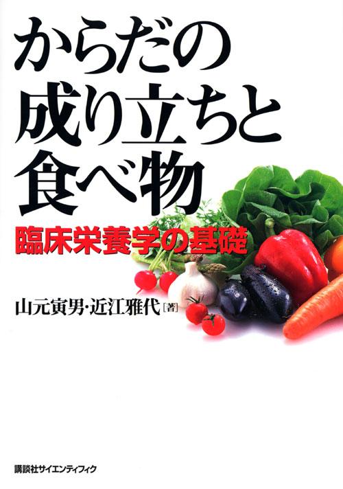 からだの成り立ちと食べ物 臨床栄養学の基礎