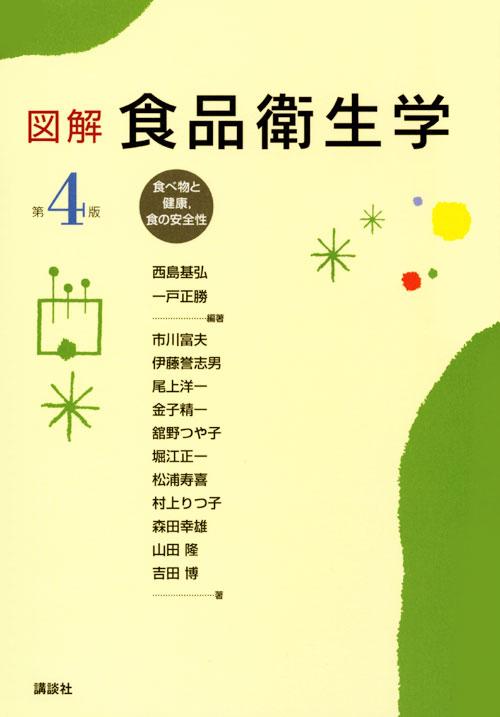 図解 食品衛生学 第4版 ― 食べ物と健康,食の安全性