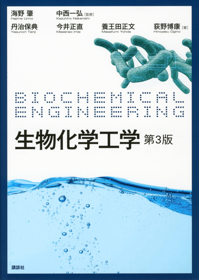 生物化学工学