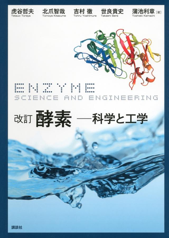 改訂 酵素―科学と工学
