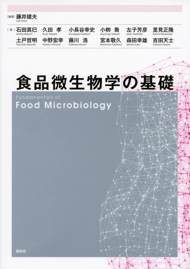 食品微生物学の基礎