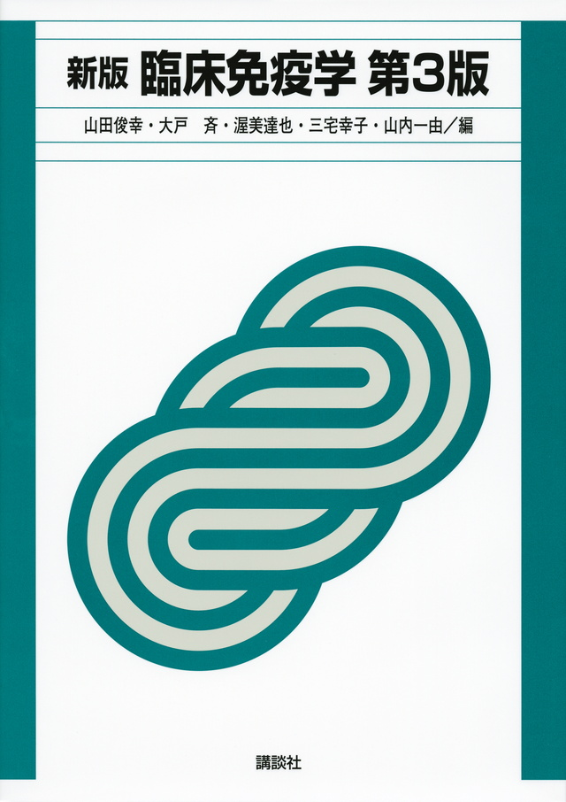 新版 臨床免疫学 第3版