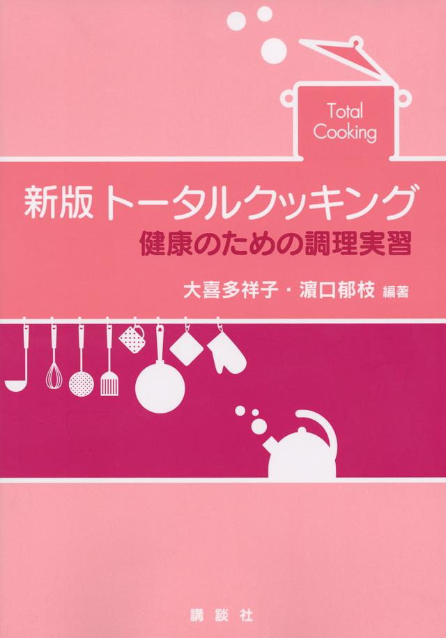 新版 トータルクッキング 健康のための調理実習