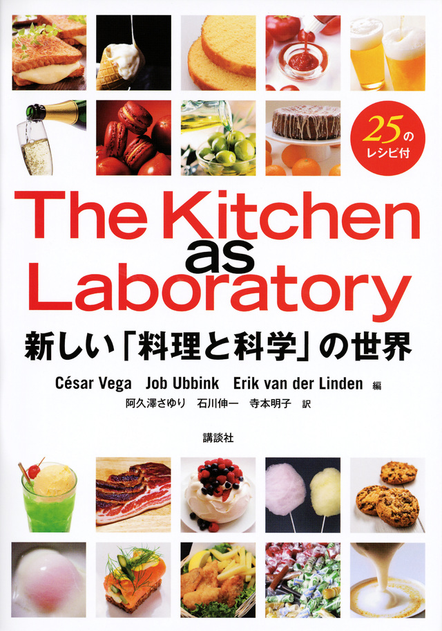 The Kitchen as Laboratory