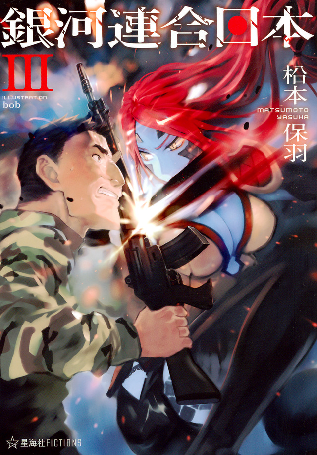 銀河連合日本 3