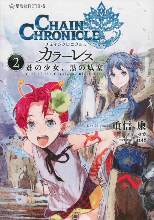 チェインクロニクル・カラーレス 2 蒼の少女、黒の城塞